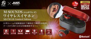 ジャストシステム×M-SOUNDS完全ワイヤレスイヤホン「MS-TW1JS Limited Edition」