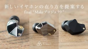 finalのイヤホン『Make』