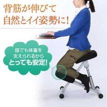 ひざまずい椅子