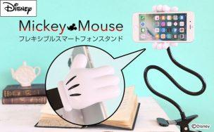 ディズニーキャラクター/フレキシブルスマホスタンド(ミッキーマウス/ハンド)