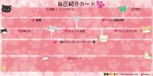 猫の自己紹介カード-ピンク