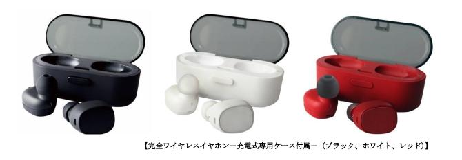 ドン・キホーテ 完全ワイヤレスイヤホン5,980円で11月6日から販売