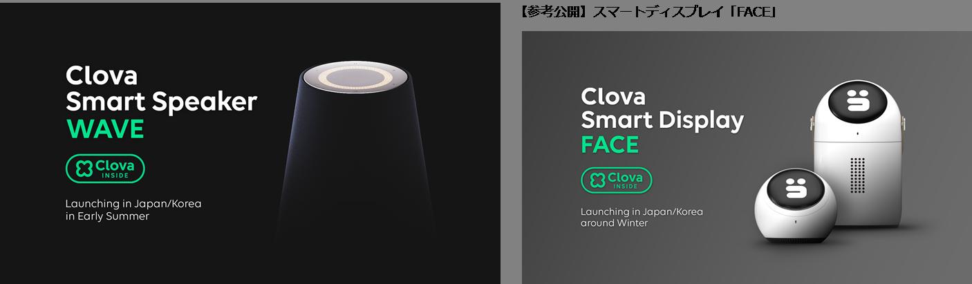 スマートスピーカー『LINE Clova』がAmazonEchoのライバルになる理由
