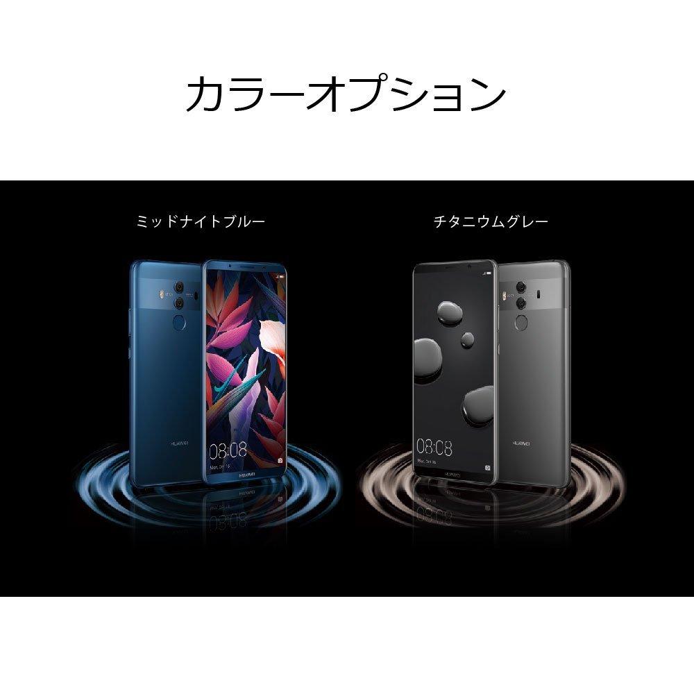 12/1発売『HUAWEI Mate 10 Pro』ゲームアプリ快適・人工知能搭載