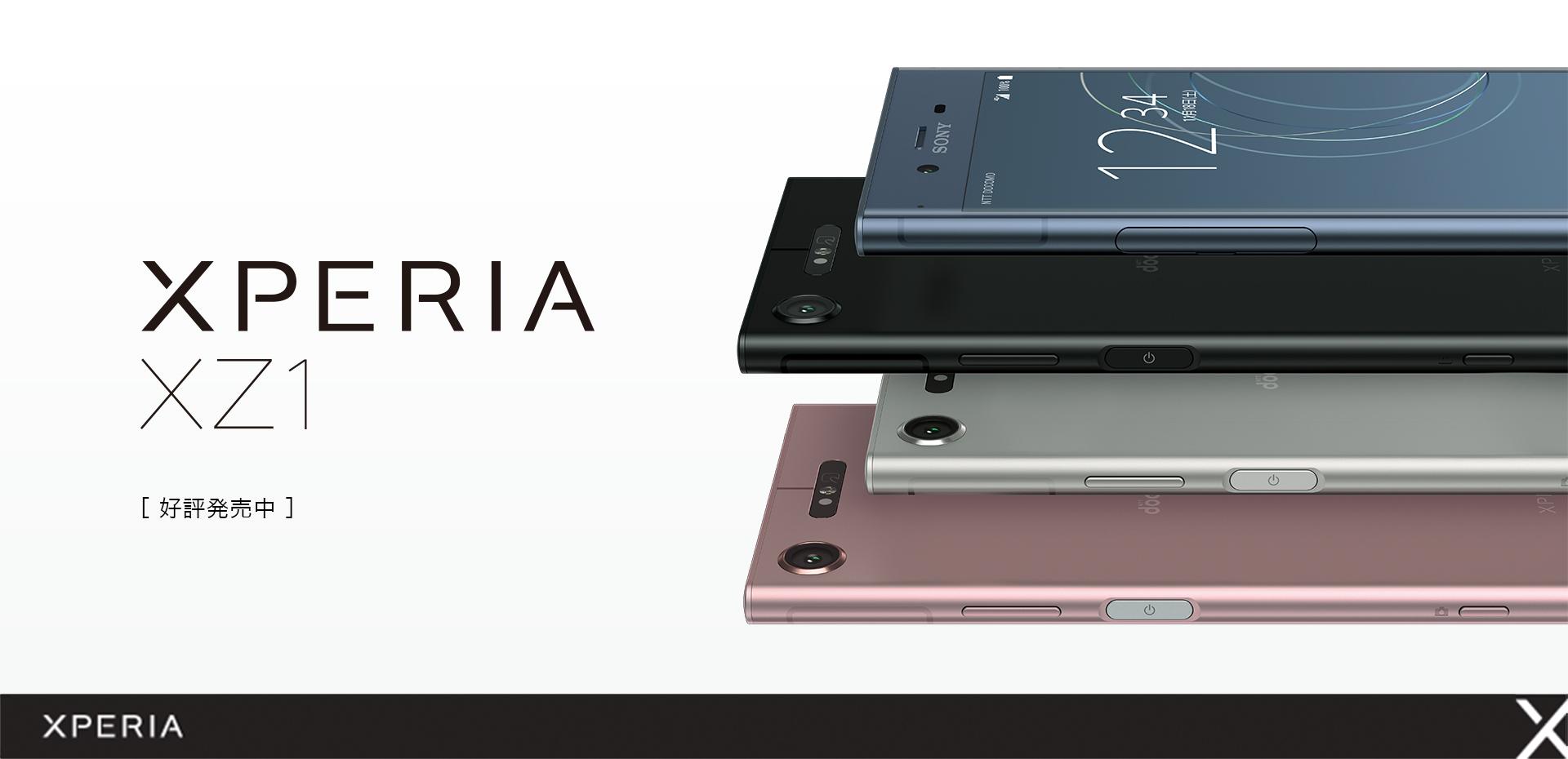 PS4®のゲームが家のどこにいてもプレイできるスマホ『Xperia™ XZ1』