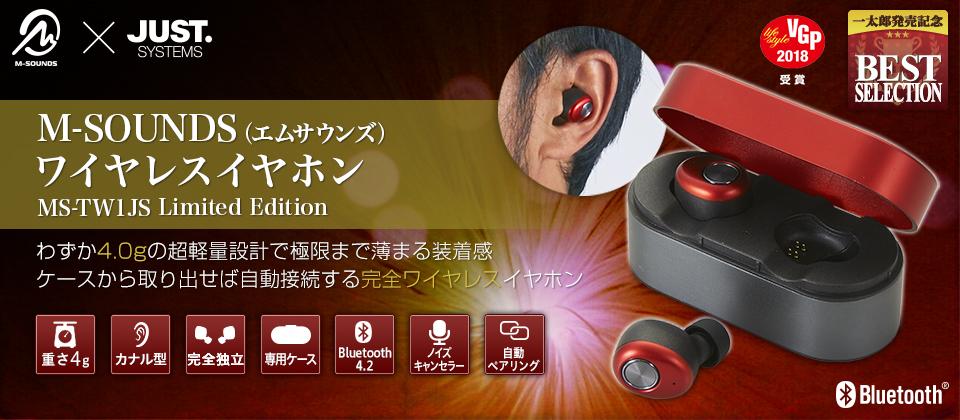 300台限定!ジャストシステム×M-SOUNDSの赤い完全ワイヤレスイヤホン