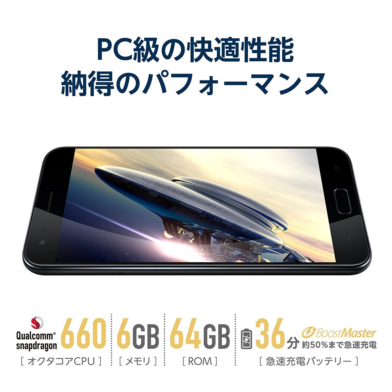 スマホゲームも動画もカメラもスマート『ASUS ZenFone 4 (ZE554KL)』