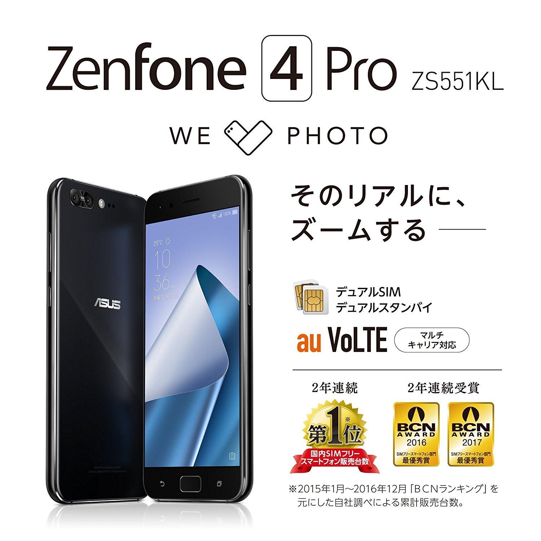 ASUS『ZenFone 4 Pro (ZS551KL)』