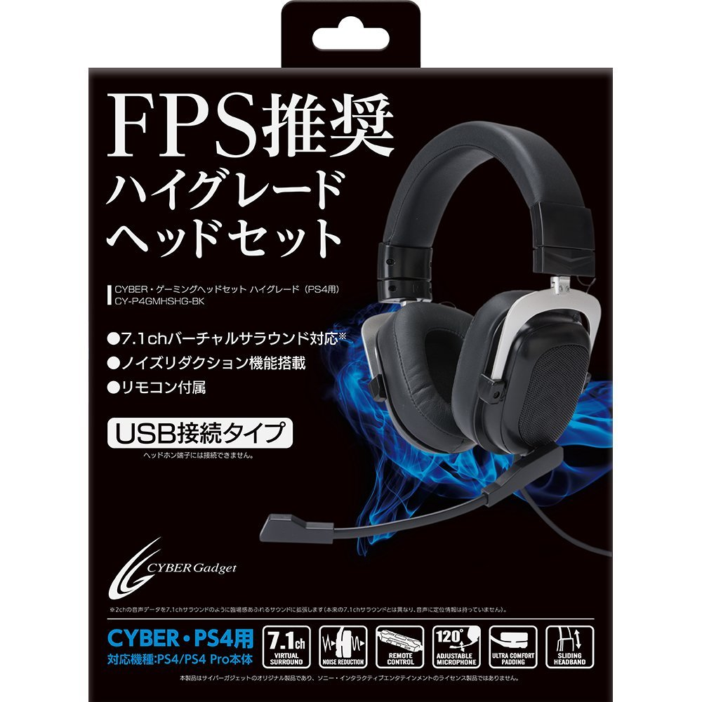 PS4で7.1ch「CYBER・ゲーミングヘッドセット ハイグレード」発売