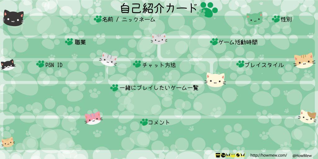 猫の自己紹介カード-グリーン