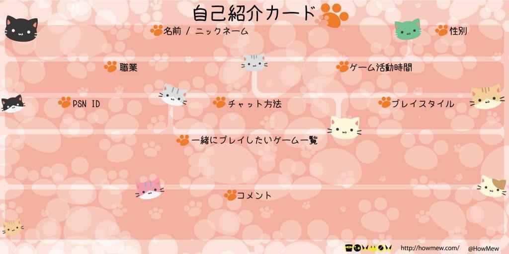 猫の自己紹介カード-オレンジ