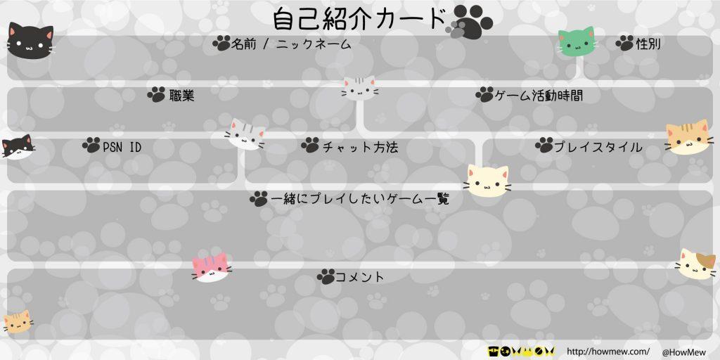 猫の自己紹介カード-グレー