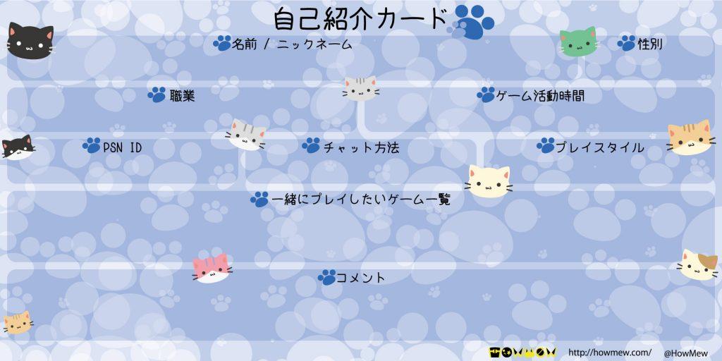 猫の自己紹介カード-ブルー
