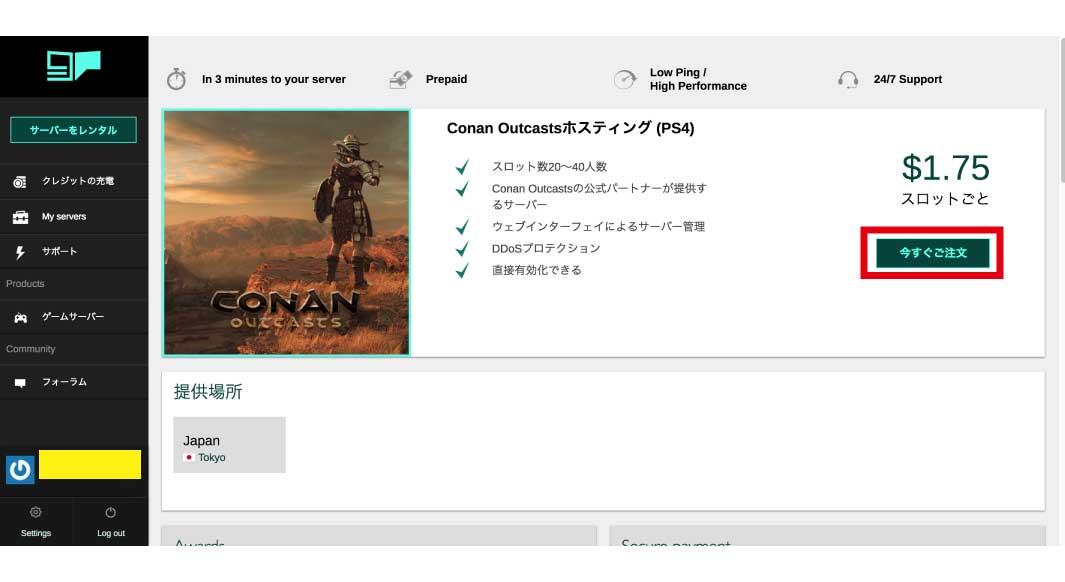 【コナンアウトキャスト】PS4版 非公式サーバーのレンタル・建て方