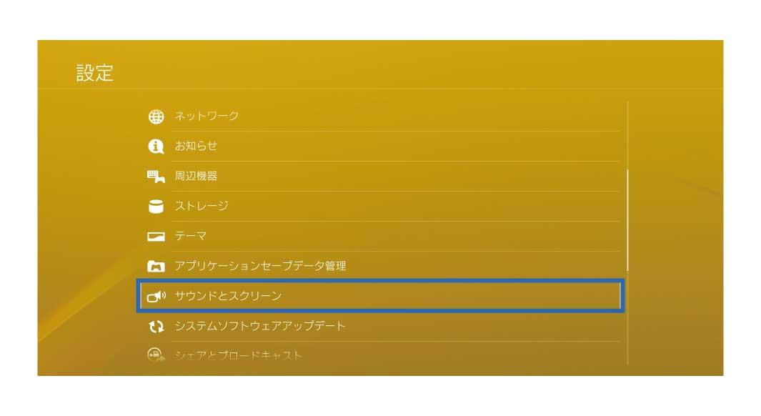 A40 + MixAmp + PS4:7.1chサラウンドサウンドでの出力を可能にする設定方法2