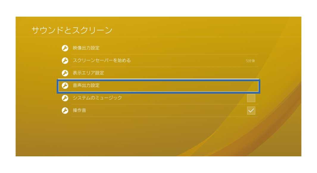 A40 + MixAmp + PS4:7.1chサラウンドサウンドでの出力を可能にする設定方法3