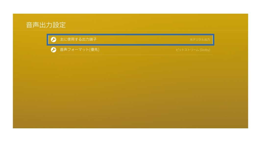 A40 + MixAmp + PS4:7.1chサラウンドサウンドでの出力を可能にする設定方法4