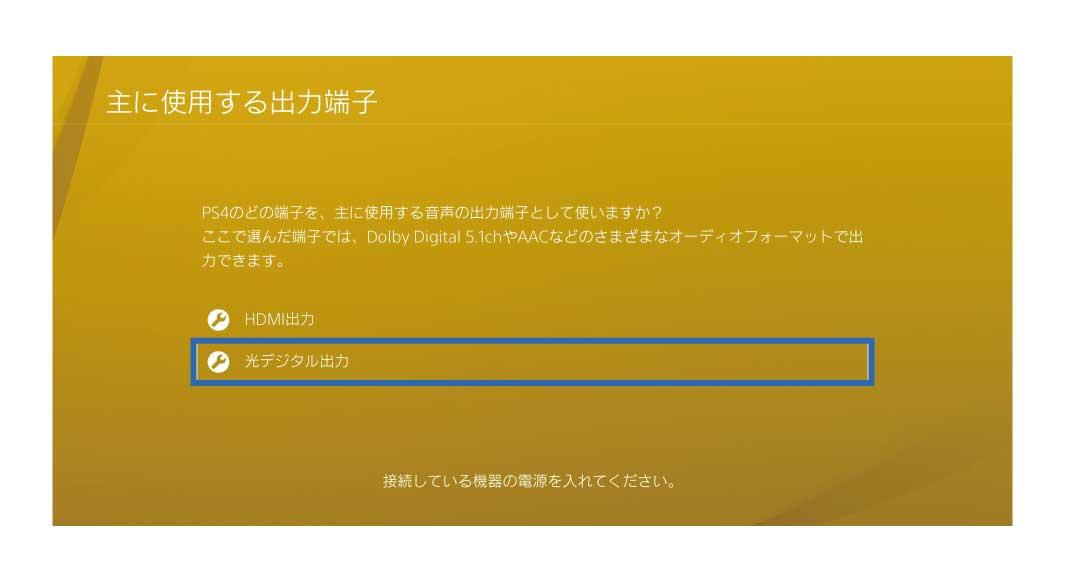 A40 + MixAmp + PS4:7.1chサラウンドサウンドでの出力を可能にする設定方法5