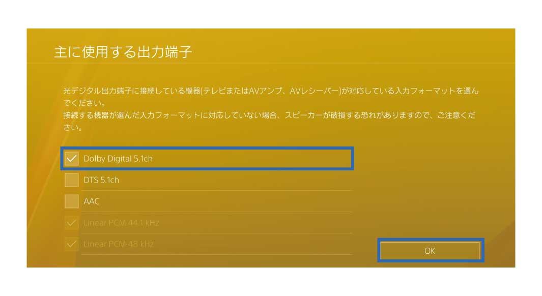 A40 + MixAmp + PS4:7.1chサラウンドサウンドでの出力を可能にする設定方法6