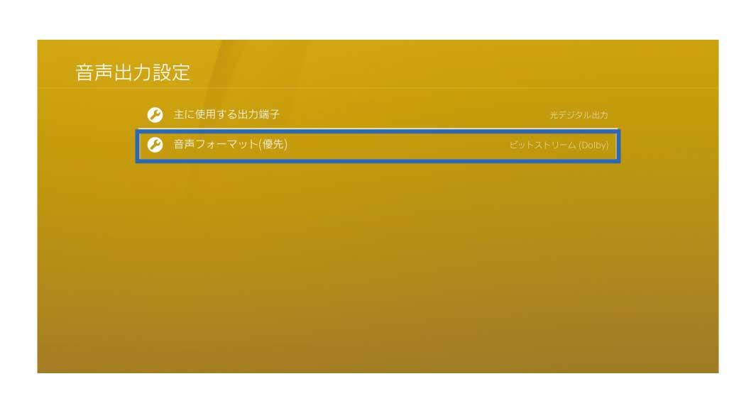 A40 + MixAmp + PS4:7.1chサラウンドサウンドでの出力を可能にする設定方法7