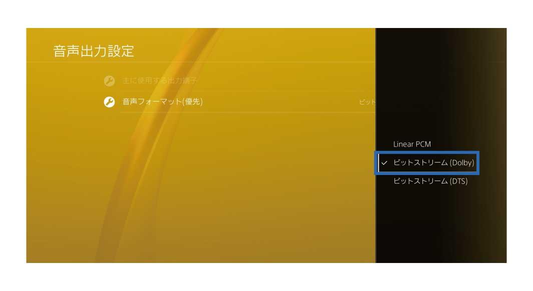A40 + MixAmp + PS4:7.1chサラウンドサウンドでの出力を可能にする設定方法8