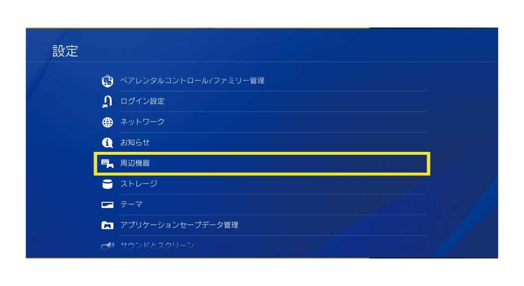 A40 + MixAmp + PS4:ゲーム音楽とチャット相手の声の音量のバランス調整を可能にする設定方法1