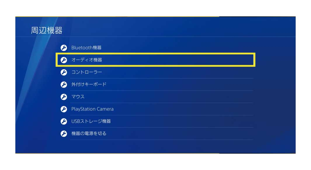 A40 + MixAmp + PS4:ゲーム音楽とチャット相手の声の音量のバランス調整を可能にする設定方法2