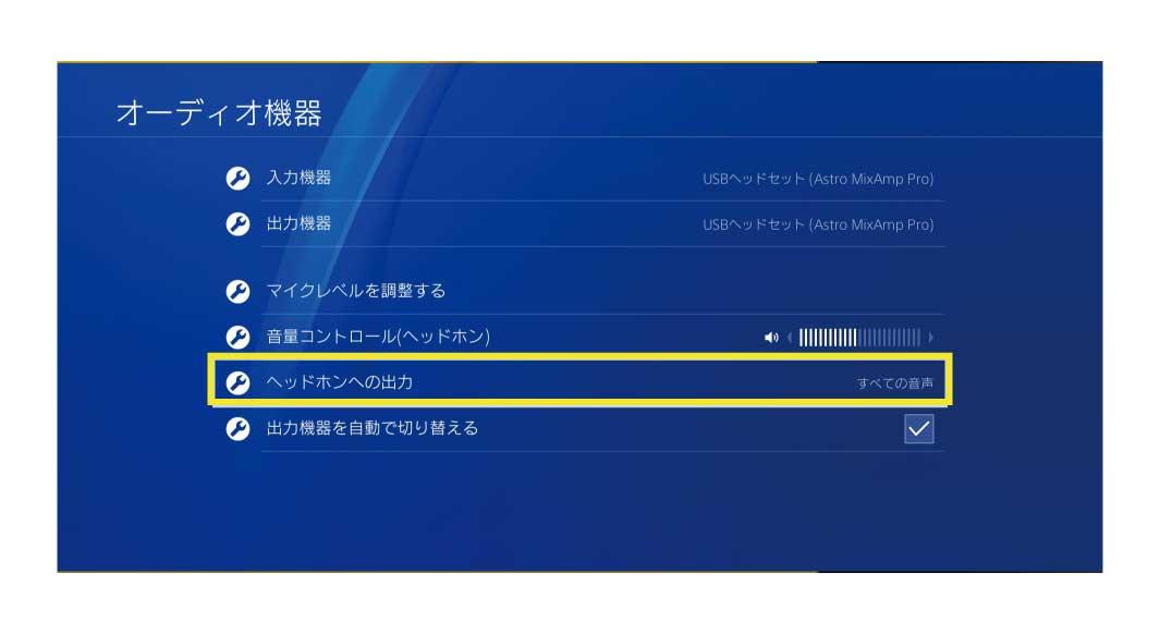 A40 + MixAmp + PS4:ゲーム音楽とチャット相手の声の音量のバランス調整を可能にする設定方法3