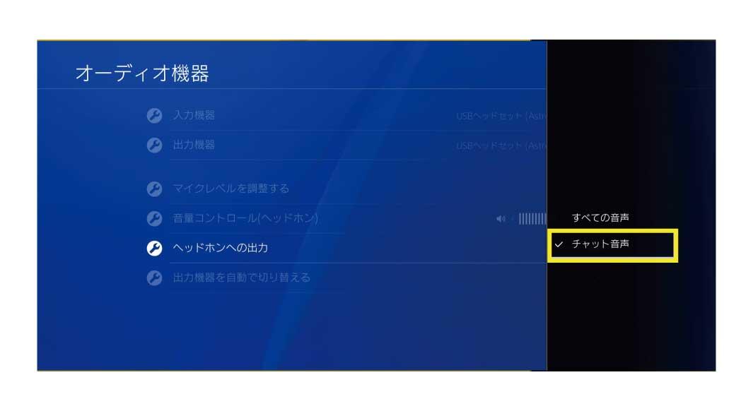 A40 + MixAmp + PS4:ゲーム音楽とチャット相手の声の音量のバランス調整を可能にする設定方法4