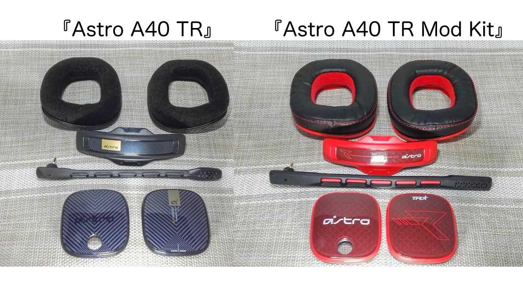 ロジクールG Astro A40 TRをカスタマイズできる『Mod Kit』レビュー