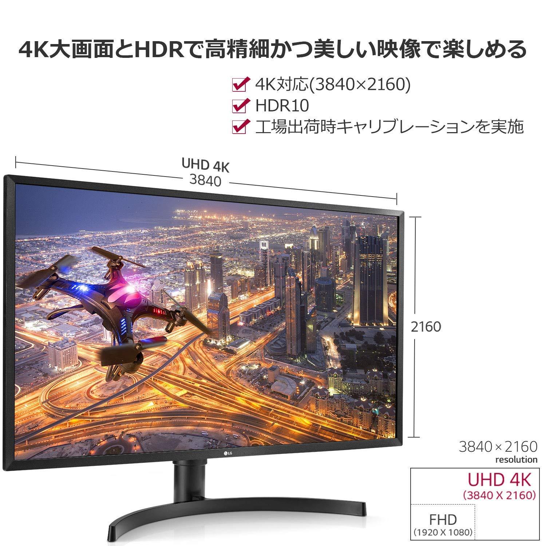 PS4Proに最適!『LG 4Kモニターディスプレイ 32UK550-B』約5万5千円