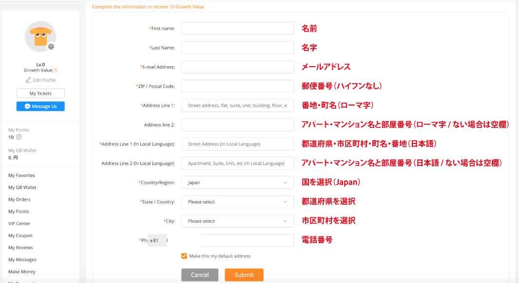 GearBest.comのアカウント作成方法 英語と日本語で住所登録!