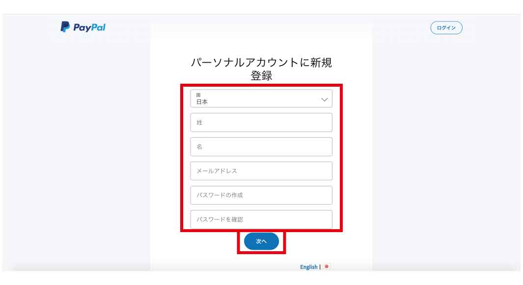 『PayPal』アカウント(個人)作成&お支払い(決済)方法登録の仕方