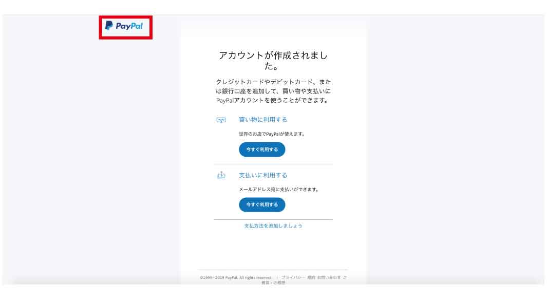『PayPal』アカウント(個人)ができたので確認する