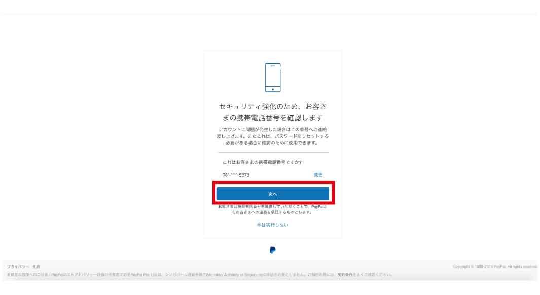 『PayPal』アカウント(個人)の作成と確認が終了