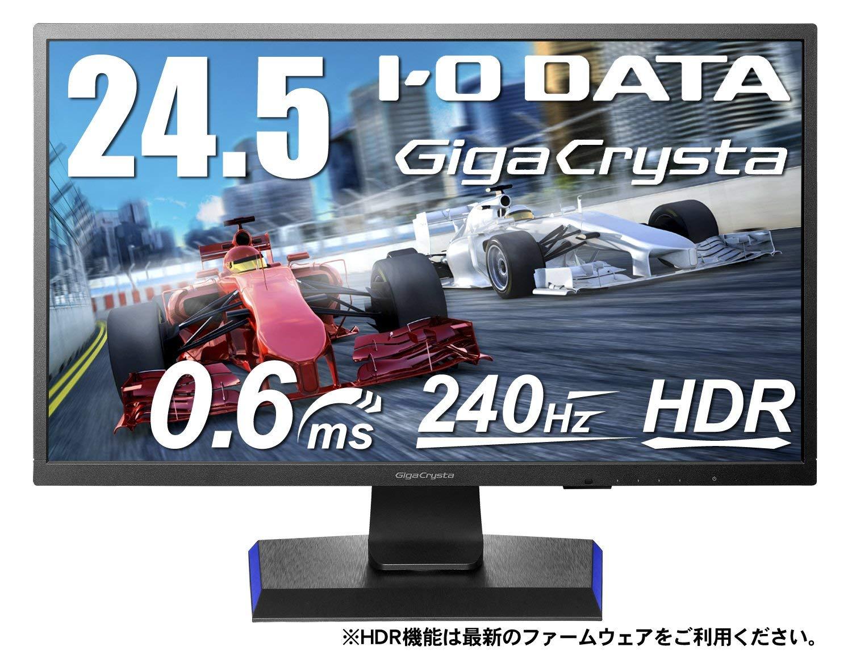 240Hz+表示遅延0.22msゲーミングモニター『IO-DATA LCD-GC251UXB』