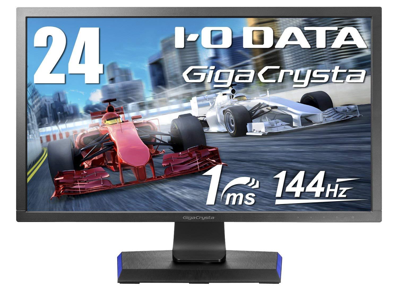FPSに!GigaCrysta144Hzゲーミングモニター『IO-DATA LCD-GC241HXB』