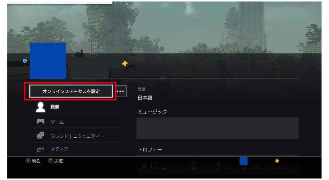 PS4オフライン表示でオンライン!フレンドに隠してゲームする3の方法
