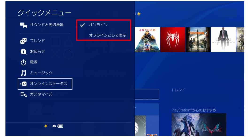 PS4クイックメニューからオンライン状態を隠す方法