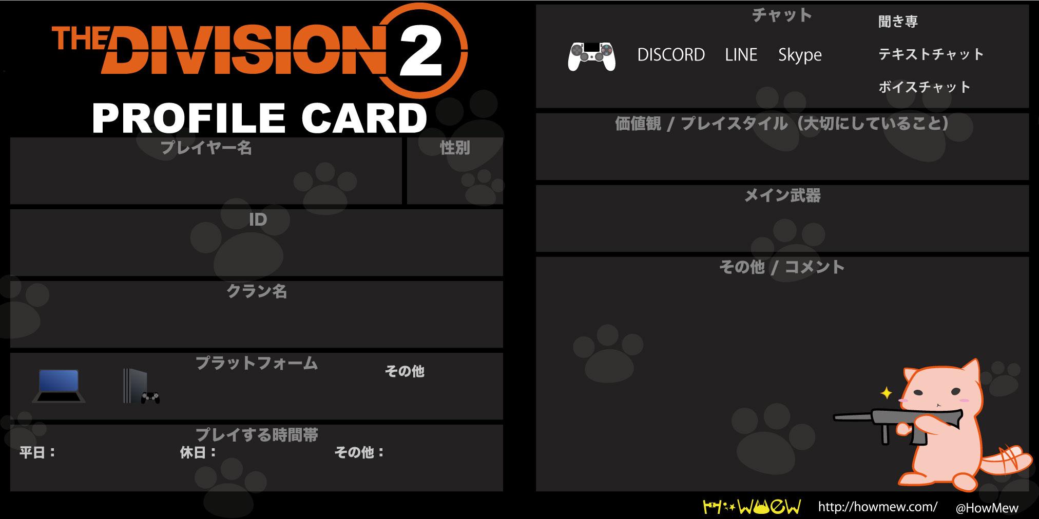 【Divisionディビジョン2】自己紹介カードダウンロード twitter向け