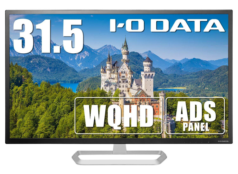 索敵とエイムしやすいゲーミングモニター『IO-DATA LCD-MQ321XDB』