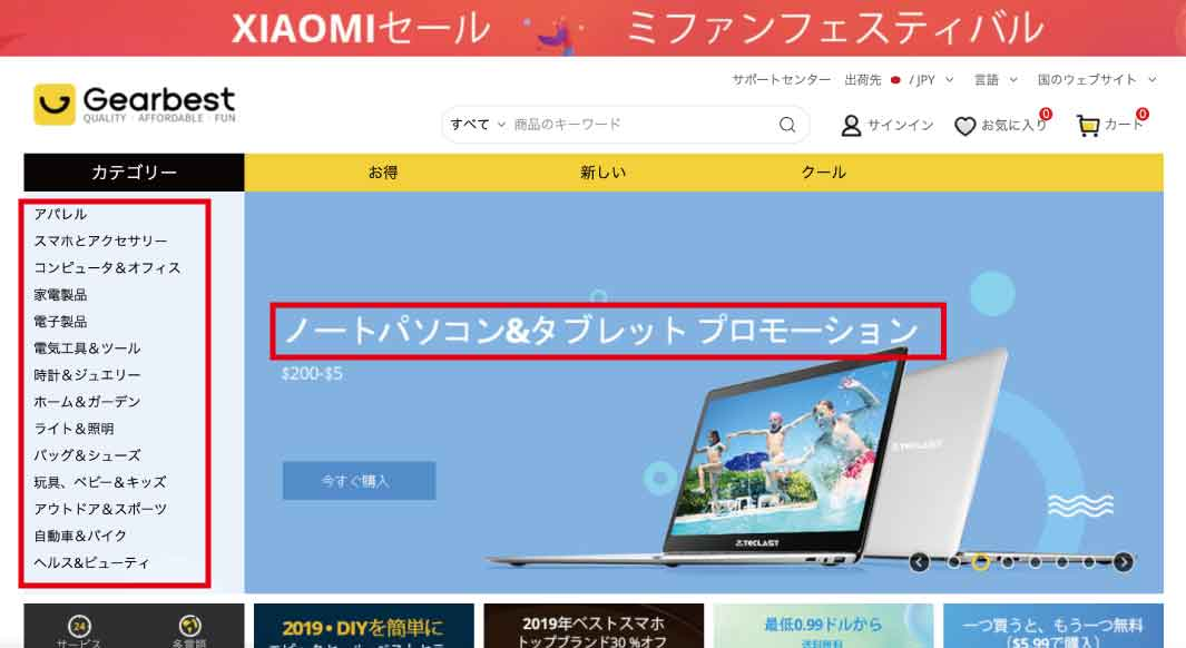 『GearBest』日本語サイトのトップページ