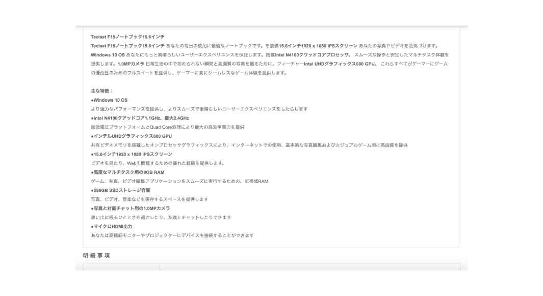 製品詳細ページの製品説明文-日本語サイト-