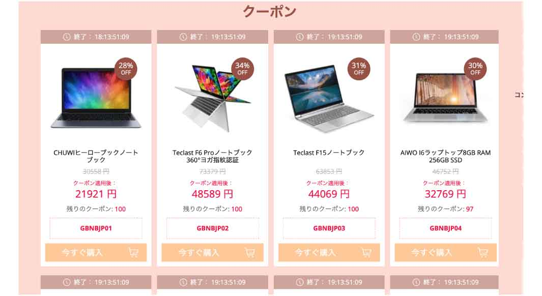 『GearBest』日本語サイトオープンセールのクーポン