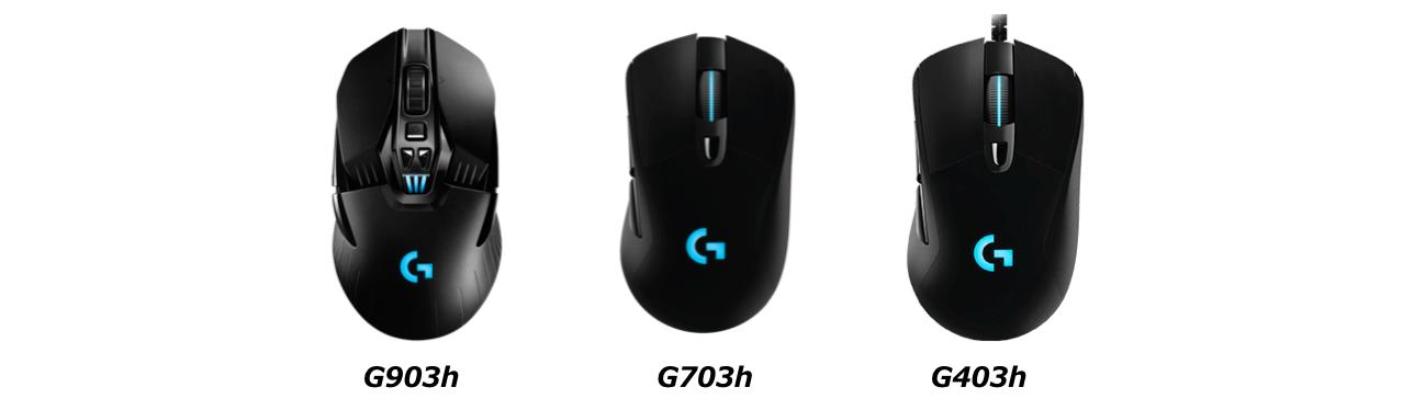 Logicool G新型ゲーミングマウス『G903h/G703h/G403h』