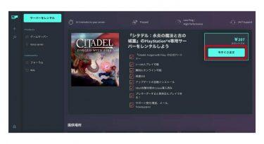 【CITADELシタデル】非公式サーバーのレンタル・建て方 約20分でできる!