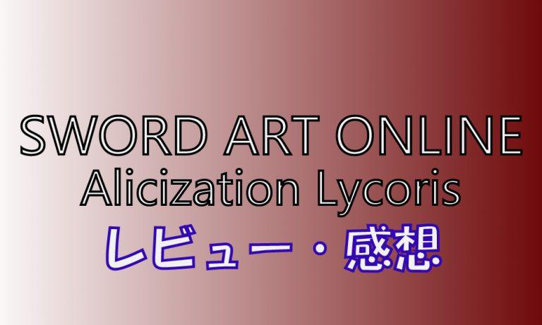 【PS4】SAO アリシゼーション リコリス(アリリコ) レビュー・感想