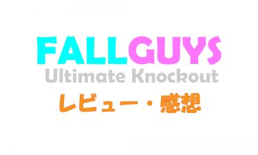 【PS4】Fall Guys: Ultimate Knockout 感想・レビュー