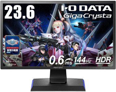 I-O DATA PS5向けフルHD/144Hzゲーミングモニター