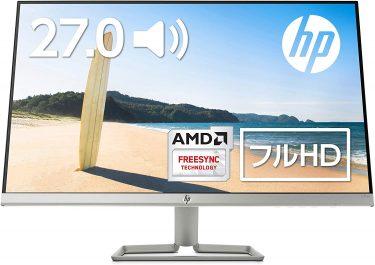 HP ゲーミングモニター2種比較・まとめ2020年度[PS4向け]